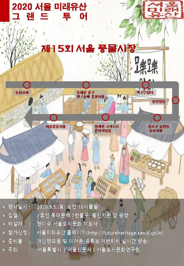 서울풍물시장1