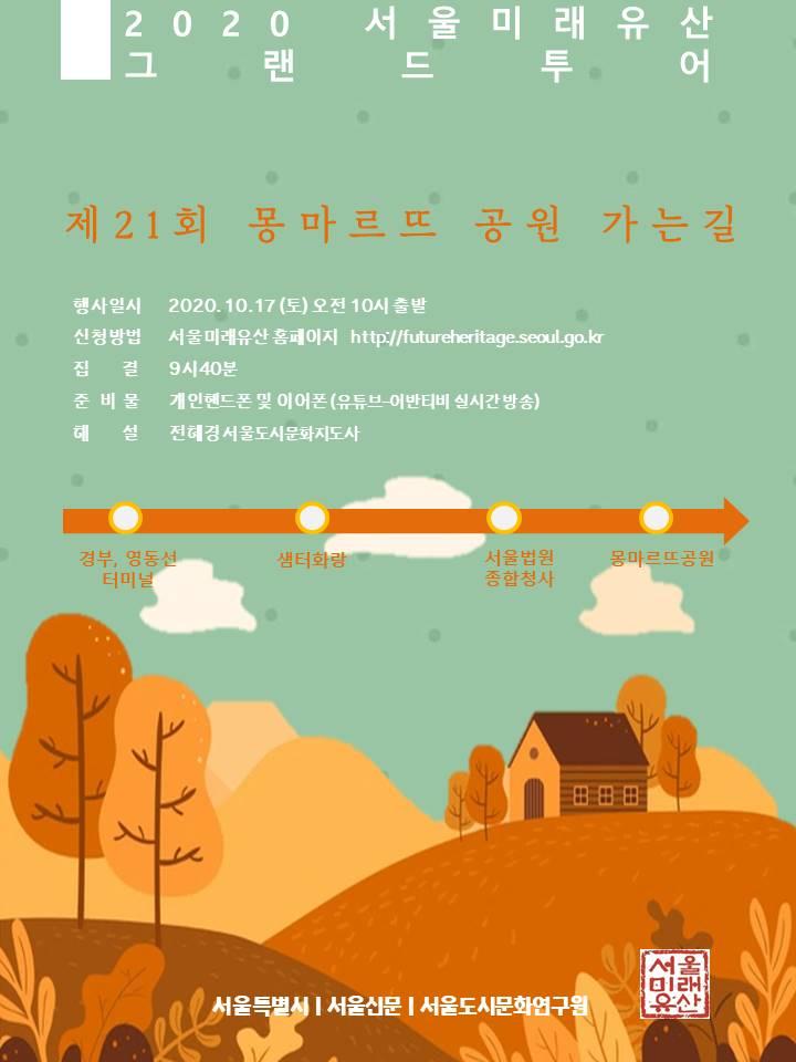 2020 서울미래유산 그랜드투어 제21회차 몽마르뜨 공원 가는 길