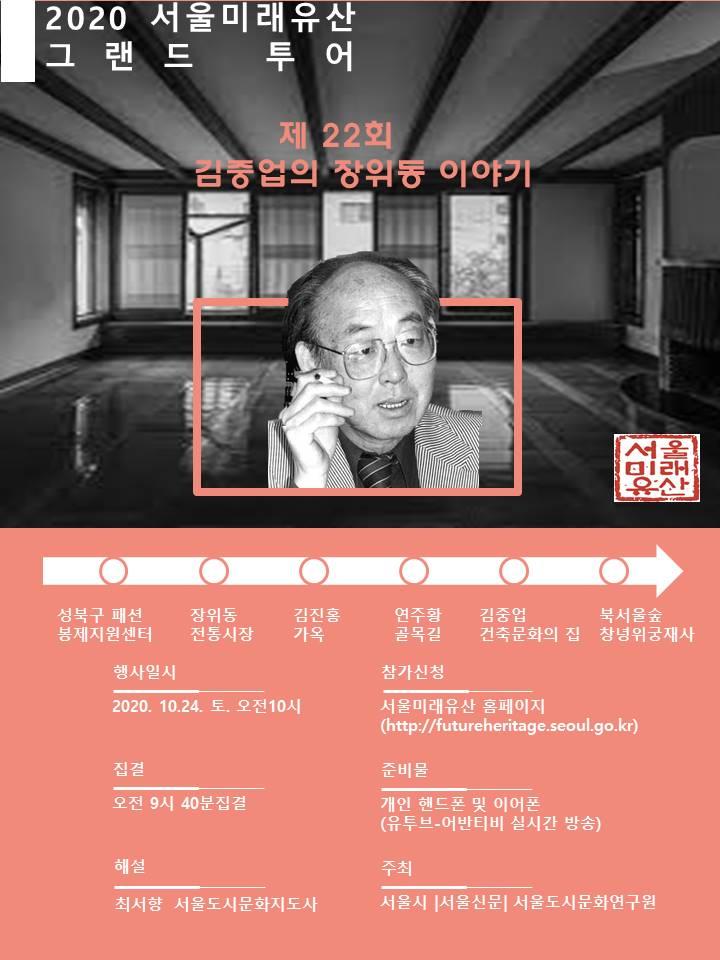 2020 서울미래유산 그랜드투어 제22회차 김중업의 장위동 이야기