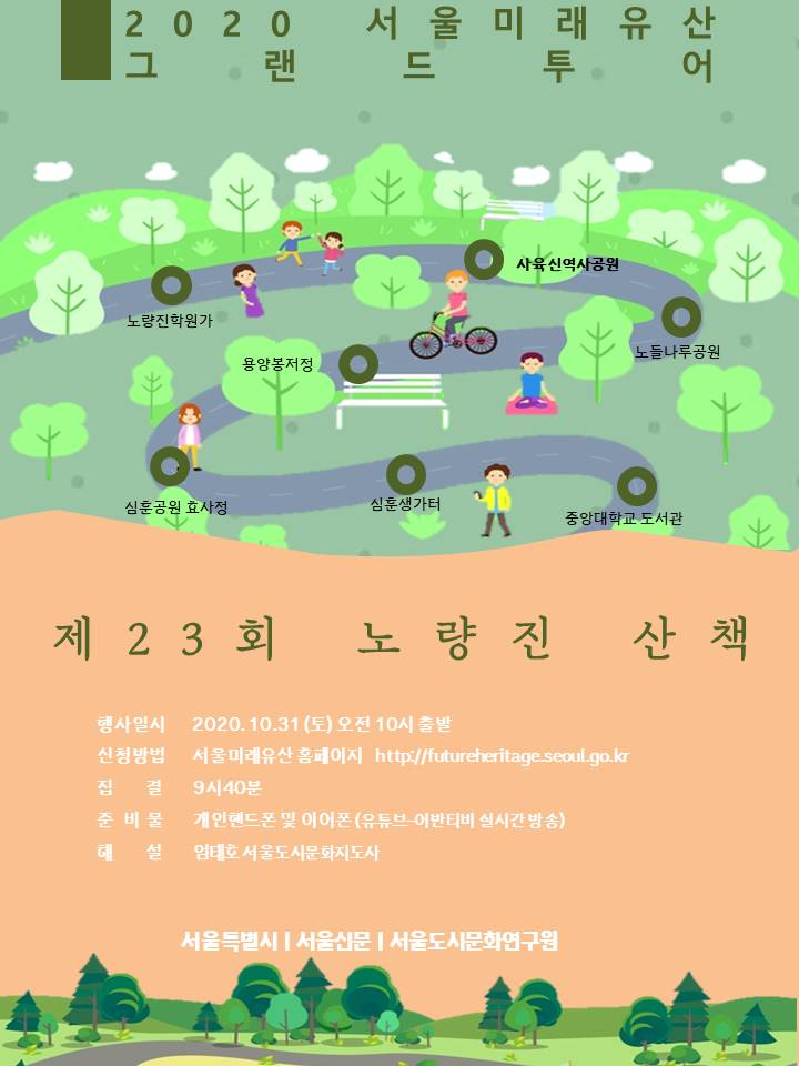 2020 서울미래유산 그랜드투어 제23회차 노량진 산책