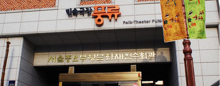 서울중요문형문화재전수회관