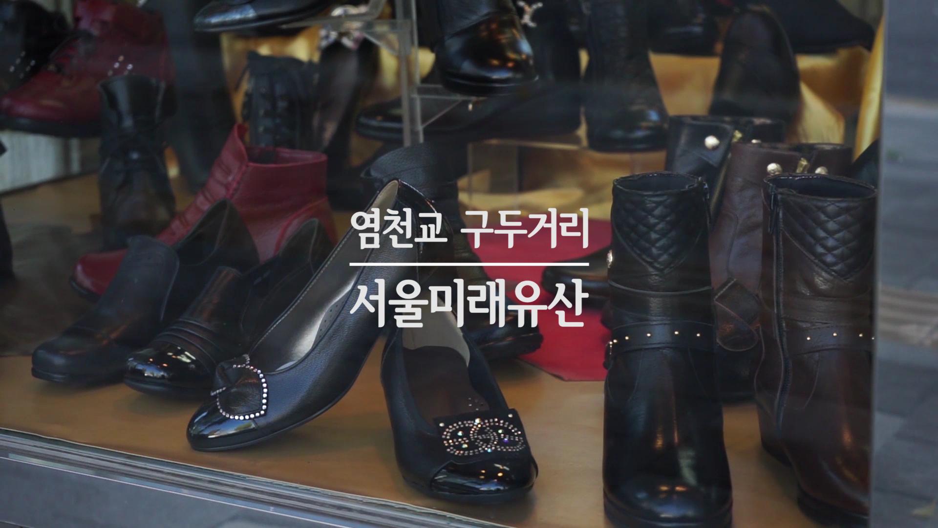 염천교 구두거리 인터뷰