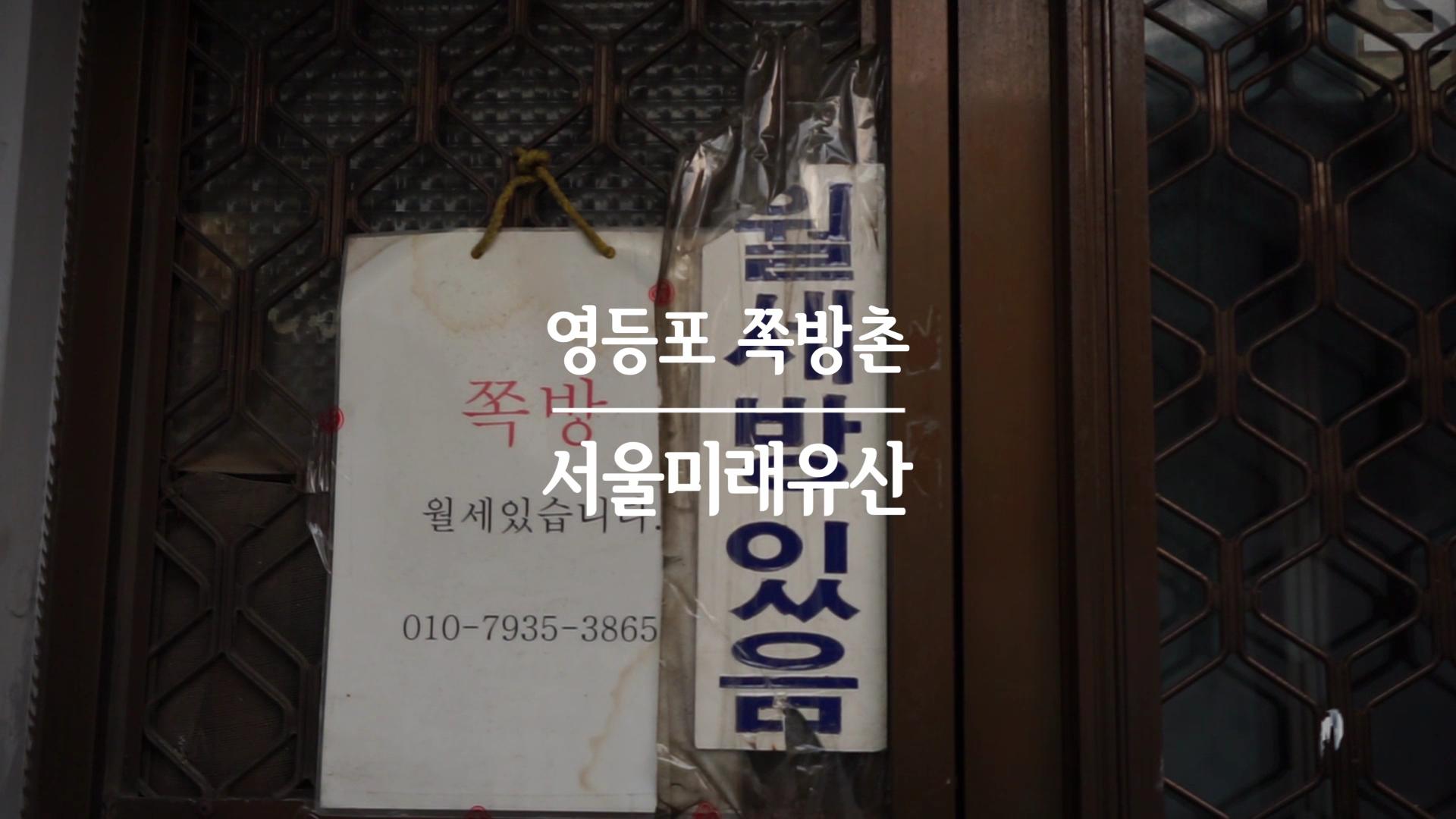 영등포 쪽방촌 인터뷰
