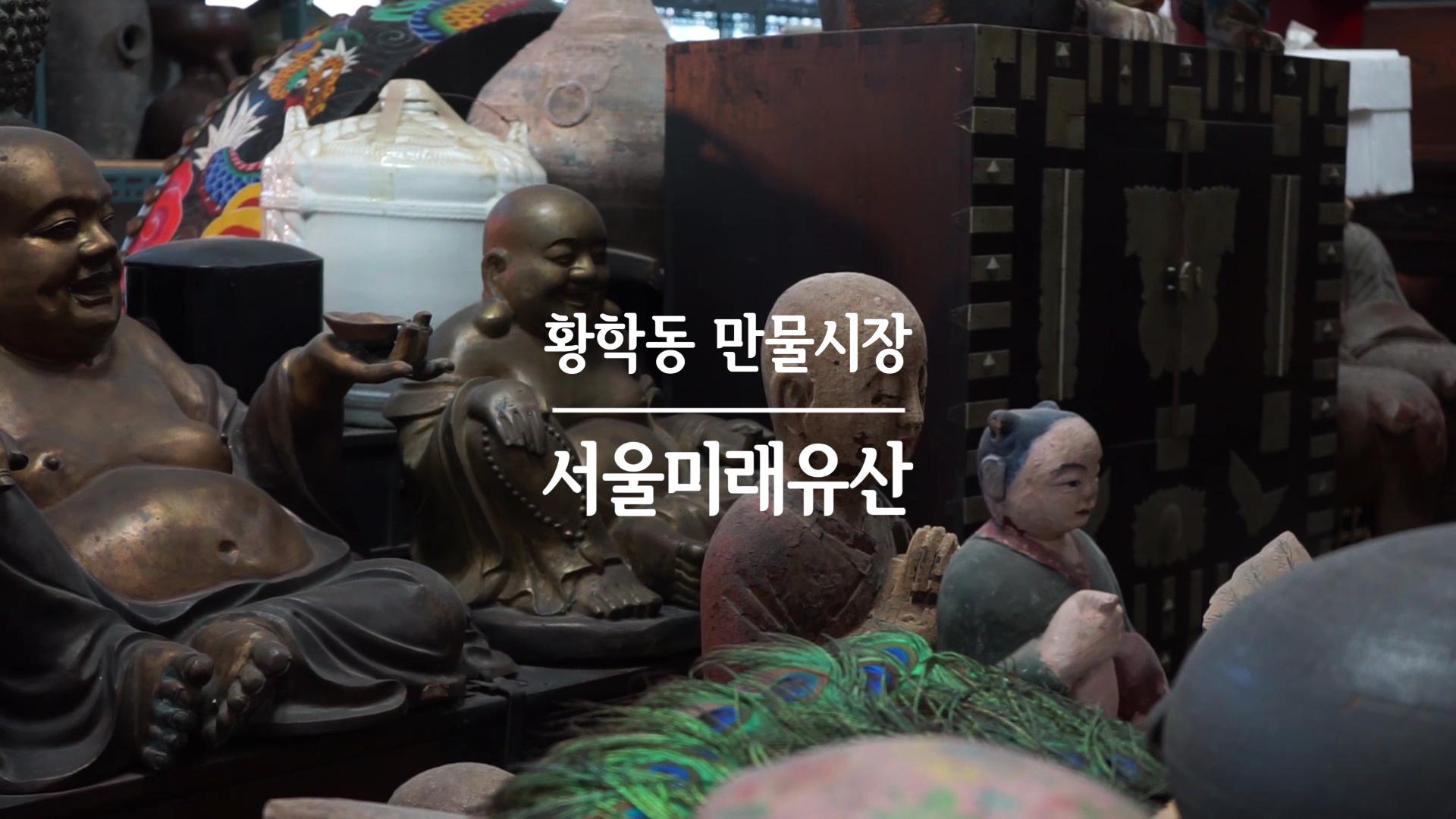황학동 만물시장 인터뷰