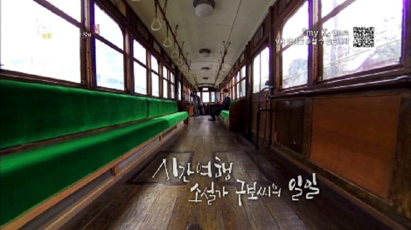 KBS 1TV  방영 영상 1회_시간여행 소설가 구보씨의 일일