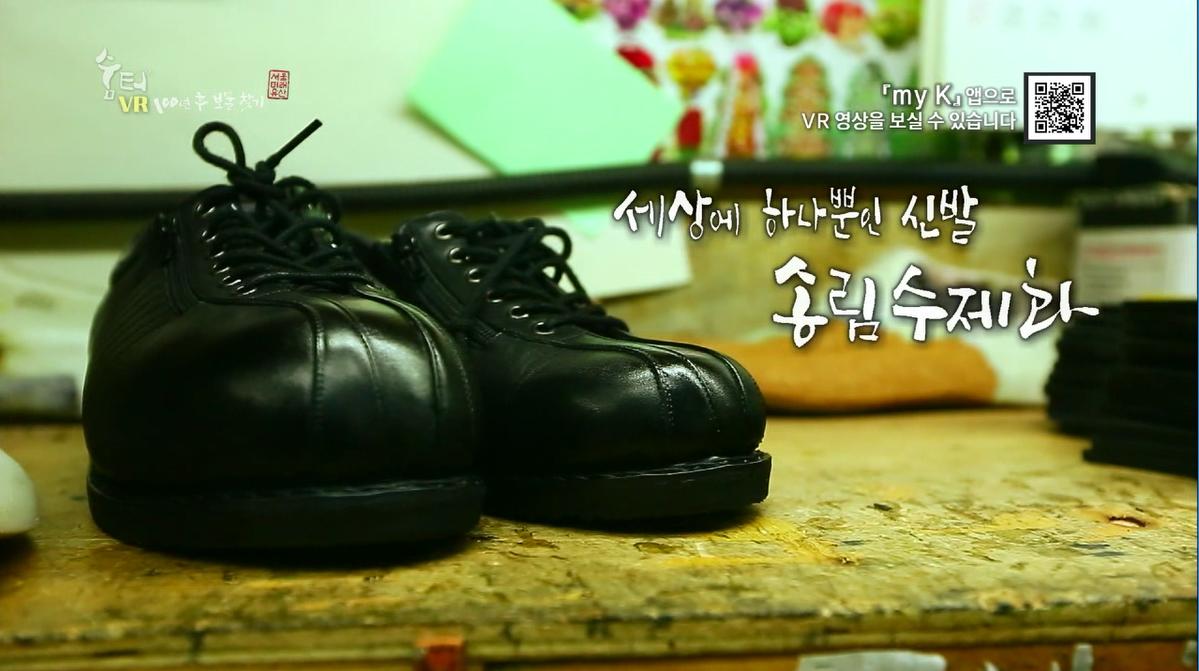 KBS 1TV 방영 영상_3회 세상에 하나뿐인 신발, 송림수제화
