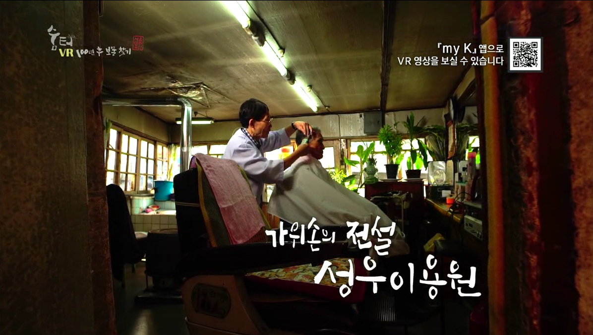 KBS 1TV 방영 영상_4회 가위손의 전설, 성우이용원