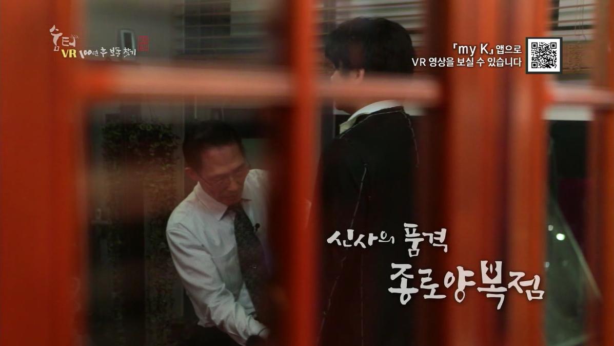 KBS 1TV 방영 영상_5회 신사의 품격 종로양복점
