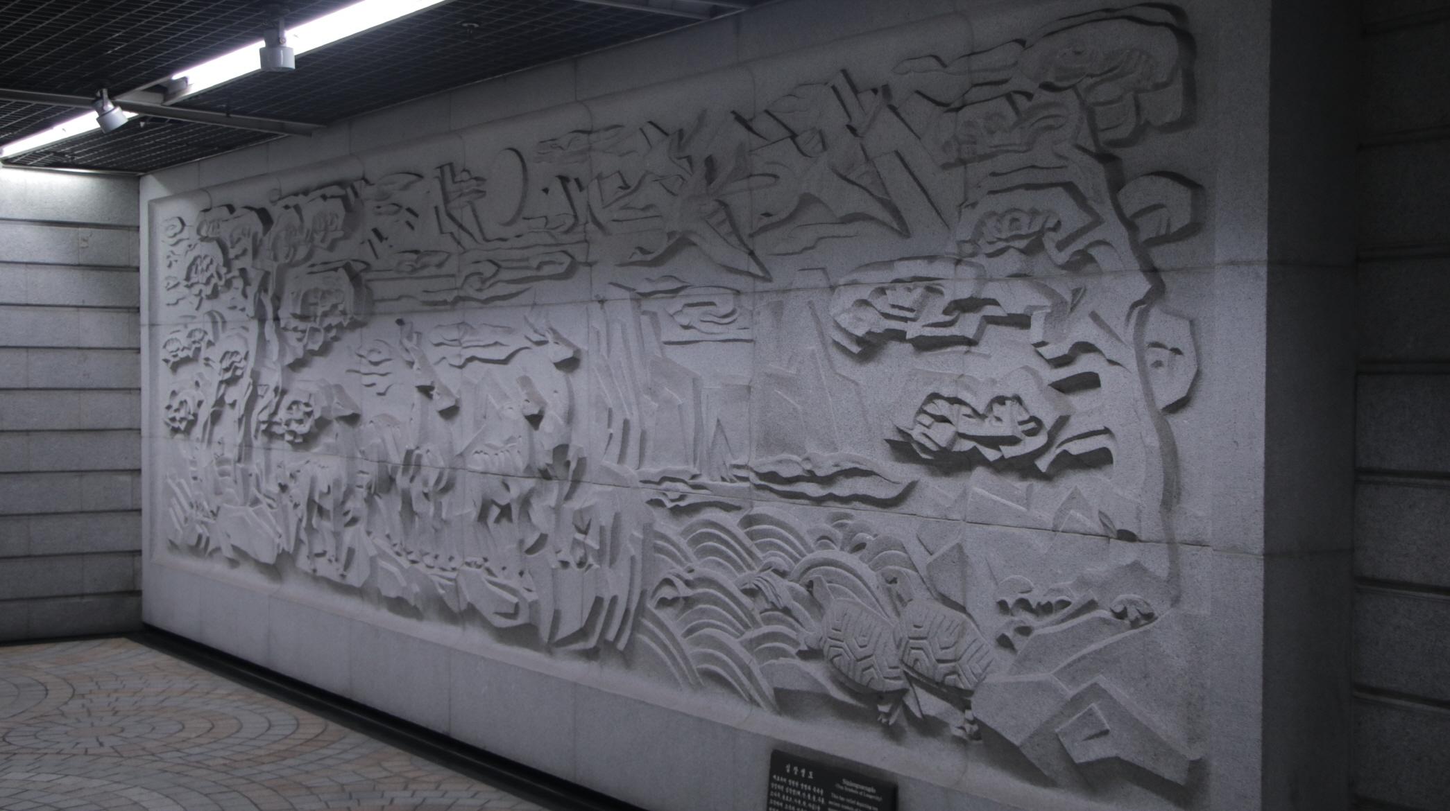 지하철 경복궁 역사(조각2)