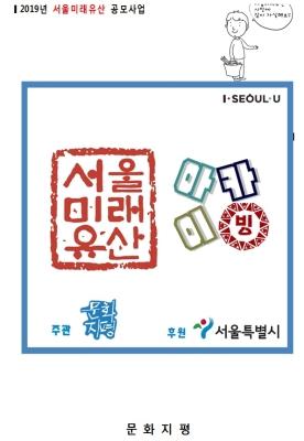 서울미래유산 아카이빙