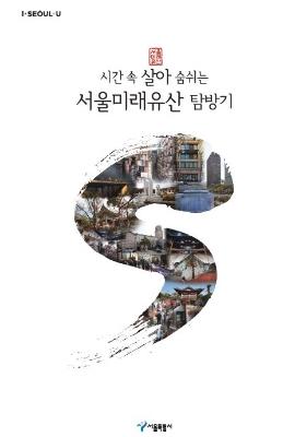 2016 서울미래유산 답사기