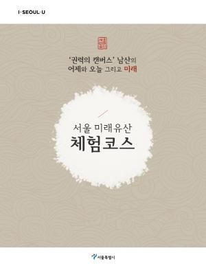 '권력의 캔버스' 남산의 어제와 오늘 그리고 미래