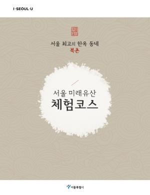 서울 최고의 한옥 동네 북촌