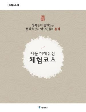 성북동에 숨어 있는 문화유산과 역사인물의 흔적