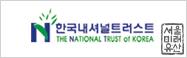 한국내셔널트러스트