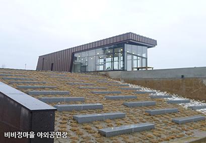 비비정마을 야외공연장