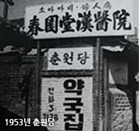 1953년 춘원당