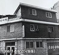 1996년 춘원당(낙원동)