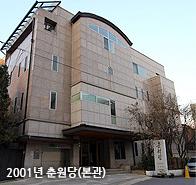 2001년 춘원당(본관)