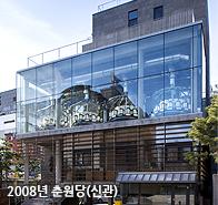 2008년 춘원당(신관)